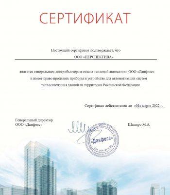 Сертификат официального дистрибьютера ООО «Данфосс»