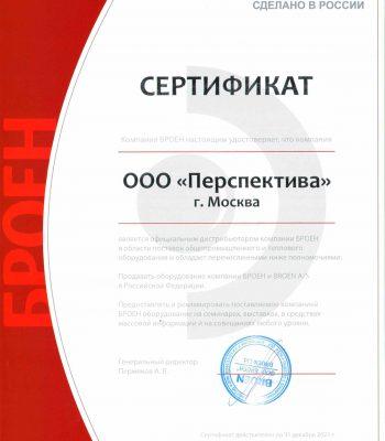 Сертификат официального дистрибьютера ООО «БРОЕН»