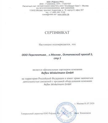 Сертификат официального партнера Reflex Winkelmann GmbH