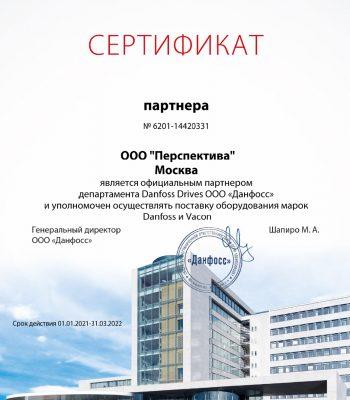Сертификат официального партнера ООО «Данфосс»