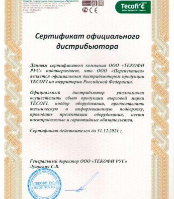 Сертификат официального дистрибьютера ООО «ТЕКОФИ»